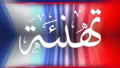 Photo of حزب الوطن يهنئ جبهة التحرير الإرترية