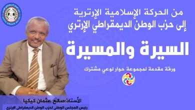 Photo of من الحركة الإسلامية الإرترية إلى حزب الوطن الديمقراطي الإرتري-السيرة والمسيرة