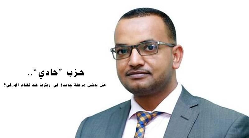 """Photo of حزب """"حادي"""".. هل يدشن مرحلة جديدة في إريتريا ضد نظام أفورقي؟"""