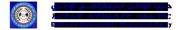 حزب الوطن الديمقراطي الإرتري