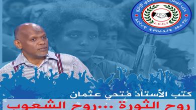 Photo of روح الشعوب … روح المقاومة  الأستاذ /فتحي عثمان