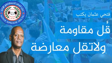 Photo of قل مقاومة… ولا تقل معارضة          الأستاذ /فتحي عثمان