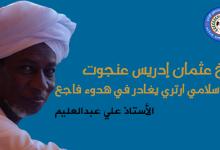 Photo of الشيخ/ أبو تقوى عثمان عنجوت رمز اسلامي ارتري يغادر في هدوء فاجع
