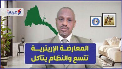 Photo of رئيس حزب الوطن الإريتري (حادي) في مقابلة مع عربي 21: النظام الحاكم في تآكل مستمر